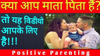 Parenting Tips for Children in hindi || Positive Parenting || Good Parenting Skills | Video Advice