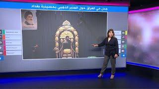 منبر مطلي بالذهب في حسينينة الزهراء بالعراق يثير رد فعل من الصدر ومطالبات بإزاته