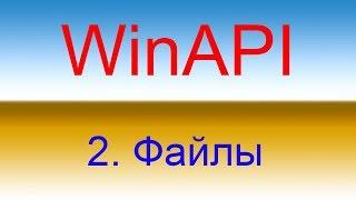 Разработка приложений с помощью WinAPI. Урок 2 Файлы