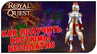 Royal Quest 😈 Как получить новые костюмы бесплатно!