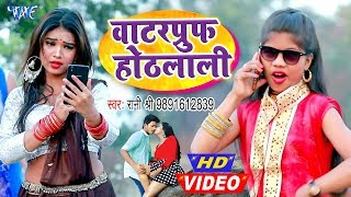 #VIDEO - वाटरप्रूफ होठलाली | #Rani Shree | Waterproof Hothlali | Superhit Video Song 2020