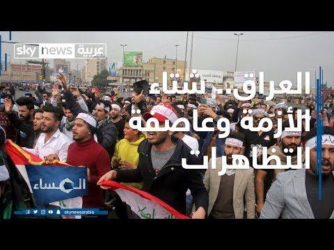 العراق.. شتاء الأزمة وعاصفة التظاهرات  - نشر قبل 23 دقيقة