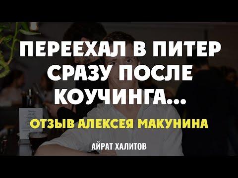 ОТЗЫВ Алексея Макунина или Как Переехать в ПИТЕР Сразу После Коучинга | Айрат Халитов ОТЗЫВЫ