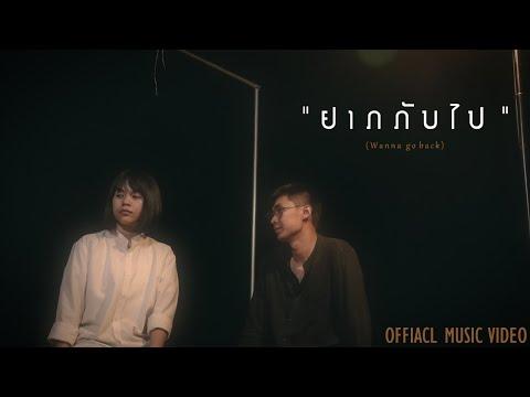ຢາກກັບໄປ (Wanna Go Back ) - MR.John / Prod. By Jim [Official MV]
