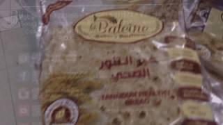 Tannour Bread Production Line - Bakery Equipment