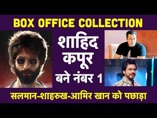 Kabir Singh Beats Salman Khan and ShahRukhKhan's Movie at Box Office | Shahid Kapoor | Kiara Advani