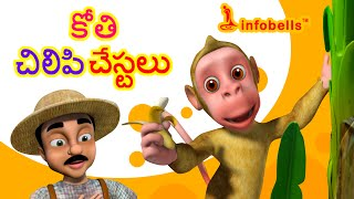 Monkey Menace | Moral Stories in Telugu | Infobells
