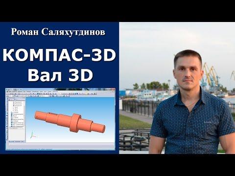 видео: КОМПАС-3d. Урок Вал с резьбой и шпоночным пазом | Роман Саляхутдинов