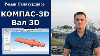 кОМПАС-3D. Урок Вал с резьбой и шпоночным пазом  Роман Саляхутдинов