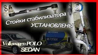 Усиленные стойки стабилизатора УСТАНОВЛЕНЫ. VW POLO SEDAN