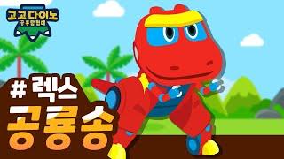 🌟 고고다이노 공룡탐험대 렉스송 🌟 | 고고다이노 렉스 | 공룡 | dinosaur