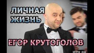 Егор Крутоголов - биография, личная жизнь, жена, дети. Актер сериала Путевая страна