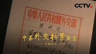《中苏外交档案解密》第十二集 分庭抗礼 | CCTV纪录