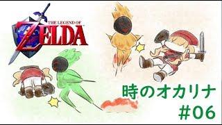 [LIVE] 【くそざこ】ゼルダの伝説 時のオカリナ6【鷹宮リオン】