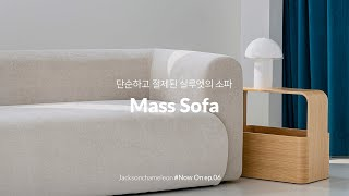 [잭슨카멜레온] 매스 소파 소개 영상