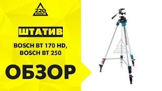 Штатив для лазерного уровня BOSCH BT 170 HD,BOSCH BT 250
