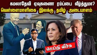 Seithi Veech 12-08-2020 IBC Tamil Tv