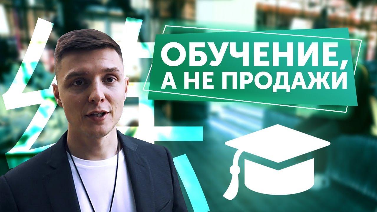Почему Дима Ковпак учит, а не продает товары?