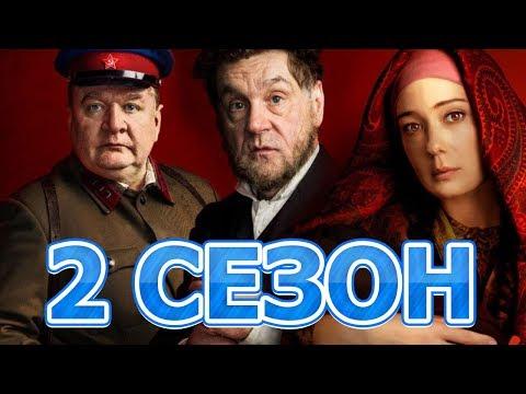 Зулейха открывает глаза 2 сезон 1 серия (9 серия) - Дата выхода