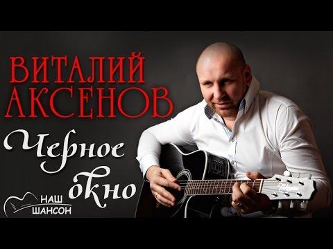 Виталий Аксенов 2015