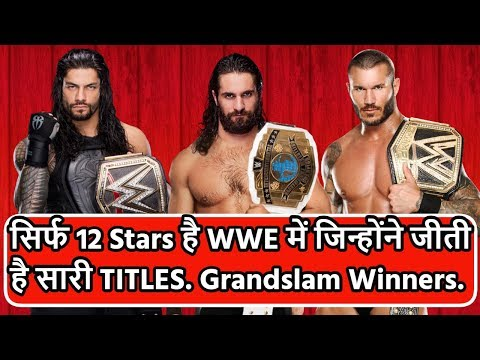इन 12 Stars ने जीत रखी है WWE की सारी Active Championships. WWE all Modern day Grand slam Champions.
