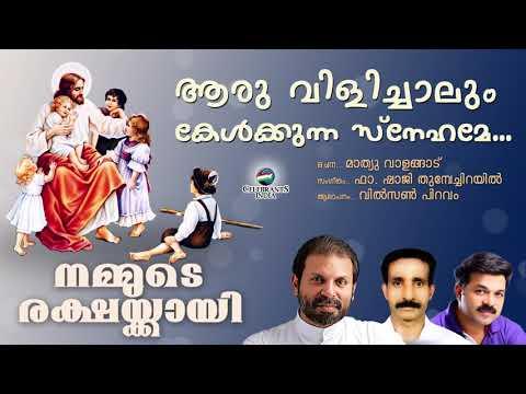 AARU VILICHALUM   Wilson Piravom   Fr Shaji Thumpechirayil   Nammude Rakshakkay