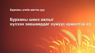 """Mongolian Christian Worship Song """"Бурханы шинэ ажлыг хүлээн зөвшөөрдөг хүмүүс ерөөлтэй еэ"""""""