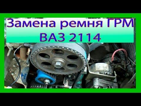 Замена ремня грм на ваз 2114 8 клапанов своими руками видео