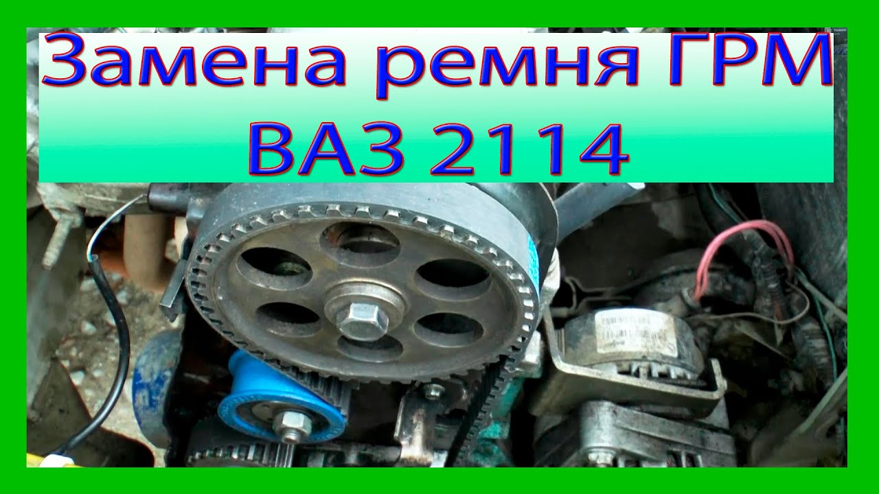 Замена ремня ГРМ 8 клапанный двигатель ВАЗ 2108-2109, 2114 ...