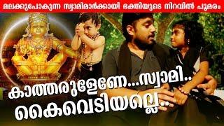 Poomaram Devotional Version Njanum Njanentemolum ( ഞാനും ഞാനുമെന്റെമോളും ) | Ayyappa Devotional Song