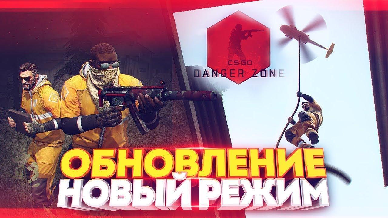 DANGER ZONE - НОВЫЙ РЕЖИМ! ОБНОВЛЕНИЕ В CS:GO!