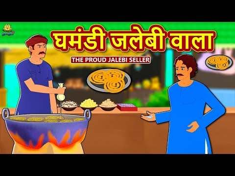 Смотрите сегодня видео новости घमंडी जलेबी वाला - Hindi Kahaniya for Kids |  Stories for Kids | Moral Stories | Koo Koo TV Hindi на онлайн