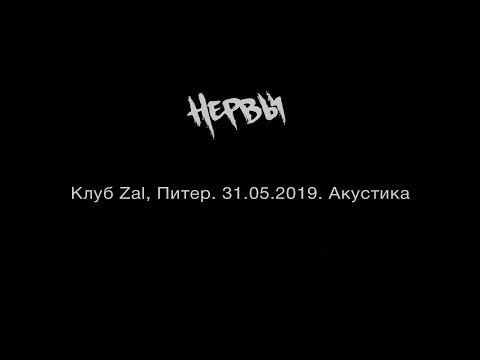 Клуб Zal, Питер. 31.05.2019. Акустика. День рождения Жени Мильковского