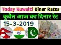 15-3-2019_Kuwait Today Exchange Dinar Rates India, Nepal, Pakistan, Bangladesh,In Hindi Urdu,,
