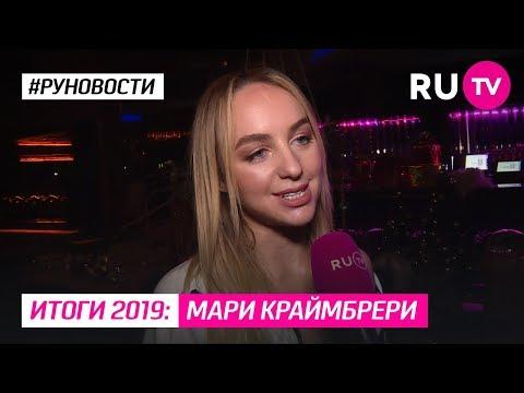 Итоги 2019: Мари Краймбрери