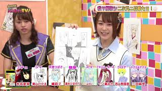 #アニ愛でる 妄想ストーリーにニヤニヤが止まらない!「月刊 アニ愛でるTV!」