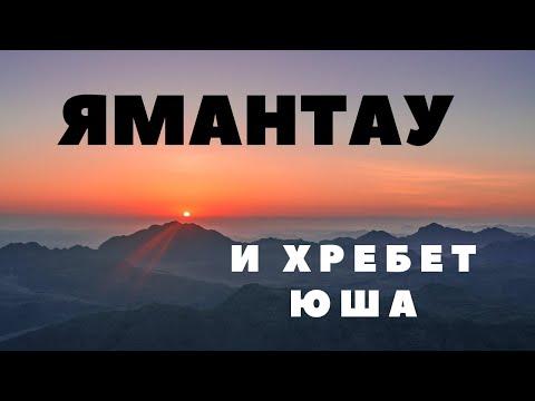 Поход по хребтам Юша и Ямантау