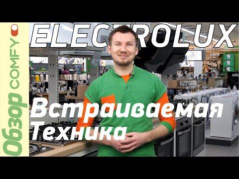 Тройка для встройки от Electrolux. Обзор духового шкафа и 2 варочных поверхностей
