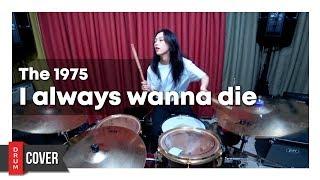 The 1975 - I Always Wanna die | HYEJIN DRUM COVER🥁
