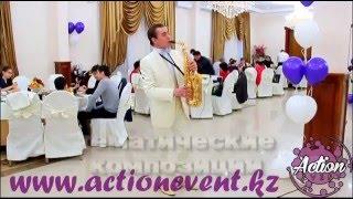 Саксофон на свадьбу в Астане. Саксофон Астана.