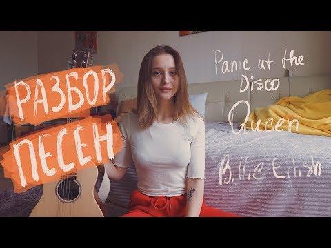 КАК ИГРАТЬ НА ГИТАРЕ Billie Eilish, Queen, Panic! At The Disco