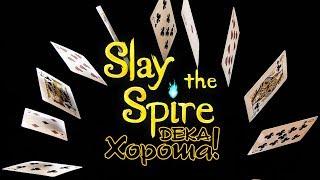 Slay the Spire - Прохождение игры #27 | Хороша дека!