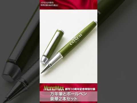 10年に一度の超豪華付録!『MonoMax』1月号の付録はCOACH万年筆&ボールペンセット
