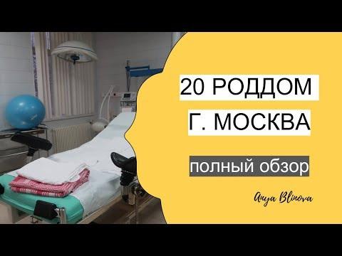 20 роддом г. Москва | обзор