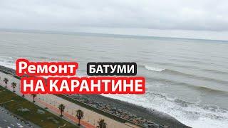 Батуми: ремонт квартир на карантине, закрыли Санрайз
