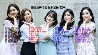 미스 트롯 노래 mp3