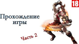 God of War: Ghost of Sparta - Прохождение игры #2