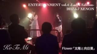 2017年5月7日(日)XENONにて行われた 「Entertainment Vol.4 -Ladys Edit...