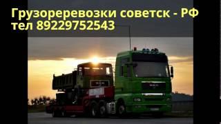 грузоперевозки Советск - РФ(, 2015-11-24T08:42:41.000Z)
