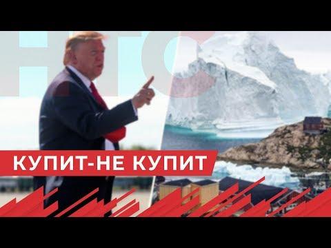 НТС Севастополь: Это не шутка: Трамп хочет купить Гренландию